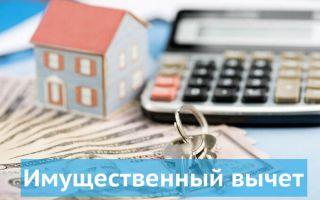 Налоговый вычет при покупке квартиры дома, участка в 2021 году: как получить, документы, максимальная сумма